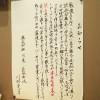 渋谷、川恵閉店によせて